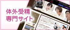 体外受精専門サイト
